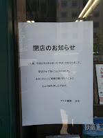 アテネ書房閉店のお知らせ