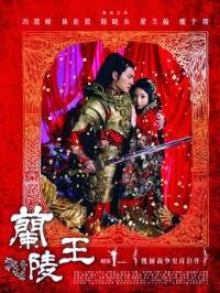 Prince of Lan Ling - Lan Ling Wang - 兰陵王