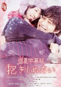 I Just Wanna Hug You / Dakishimetai: Shinjitsu No Monogatari