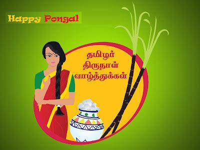 Tamil Pongal SMS Greetings Photos 2016