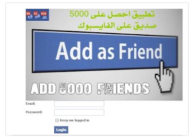 كيفية اضافة 5000 صديق عرب ومتفاعلين جداً