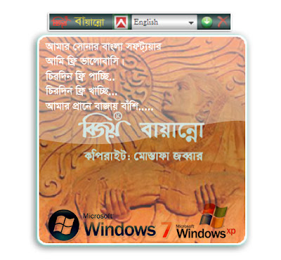 Bangla Software