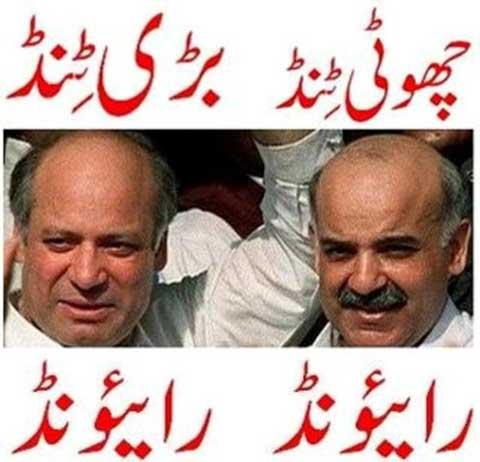funny pakistani politicians nawaz - photo #20