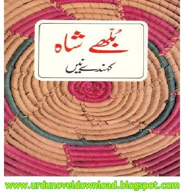 Poetry Book Bulleh Shah Kehnde Nain