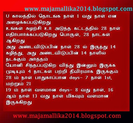 What Is Meant By Dating In Tamil