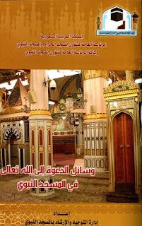حمل كتاب وسائل الدعوة إلى الله تعالى في المسجد النبوي pdf