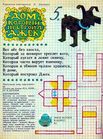 ПЁС. дом который построил джек веселые картинки (№5, 1987)
