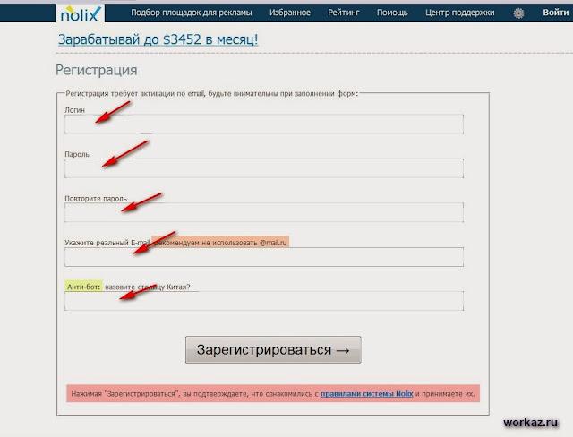 Как правильно зарегистриваться в Nolix (Ноликс)