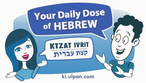 Your Daily Dose of Hebrew (Ktzat Ivrit)