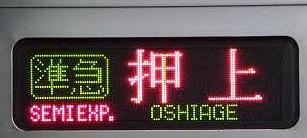東京メトロ半蔵門線 田園都市線 準急 押上行き1 8000系