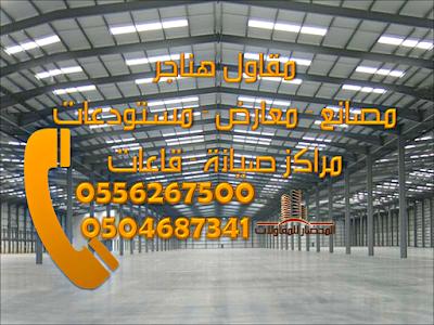 مقاول 0504687341