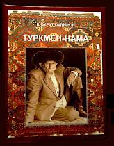 Презентация состоялась: 22.10. 2014 г. в Доме национальностей (Москва).