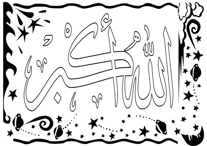 Allahu akbar islamic calligraphy kids coloring sheet Calligraphy pages
