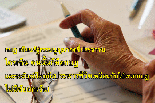 กบฏ เขียนรัฐธรรมนูญมากดขี่ประชาชน