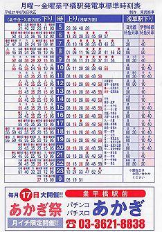 業平橋駅時刻表