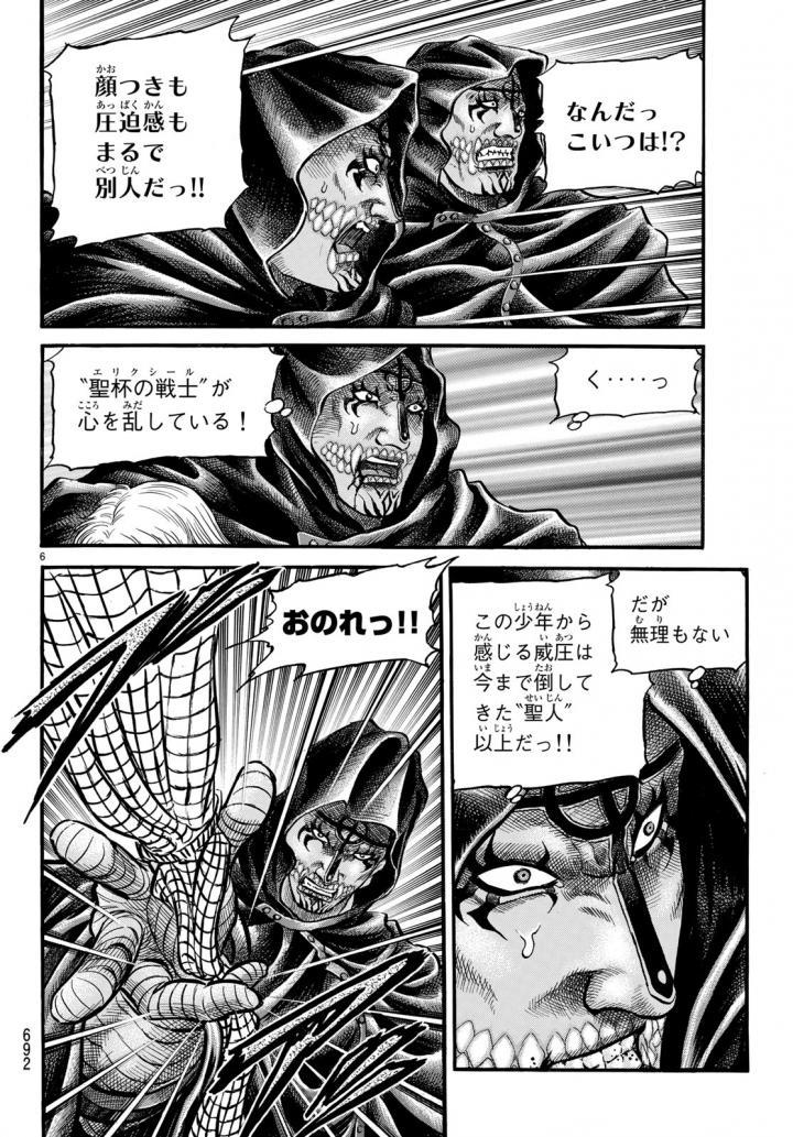 Chú Bé Rồng Chap 285 - Trang 6