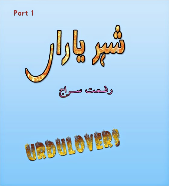 Shahar-E Yaraan Part 1 Urdu Novel Read Online