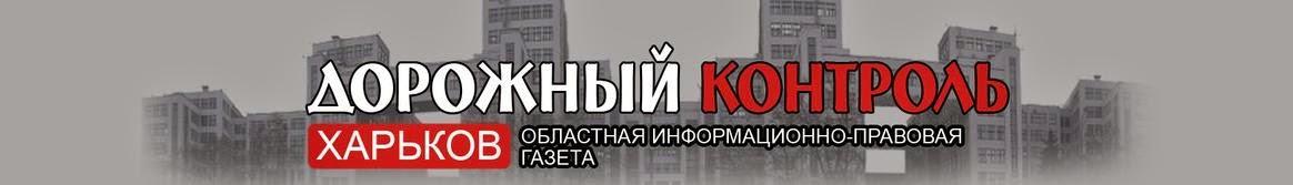 Дорожный Контроль Харьков