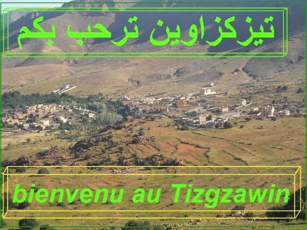 جمعية ألوس تزكزاوين للتنمية و التعاون  association alouss tizgzawin