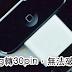 【新聞訊息】8pin轉30pin的官方轉換器無法仿製