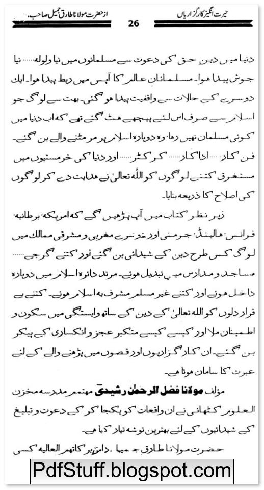 Sample page of the Urdu book Allah Kay Rastay Mein Nikalne Walon Ki Hairat Angaiz Karguzariyan