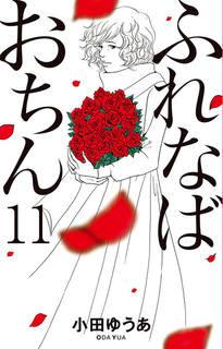 [小田ゆうあ] ふれなばおちん 第11巻