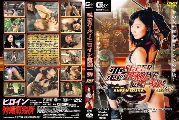 TDLN-17 Super-heroine near miss SP3 of evil, Anri Mizuna