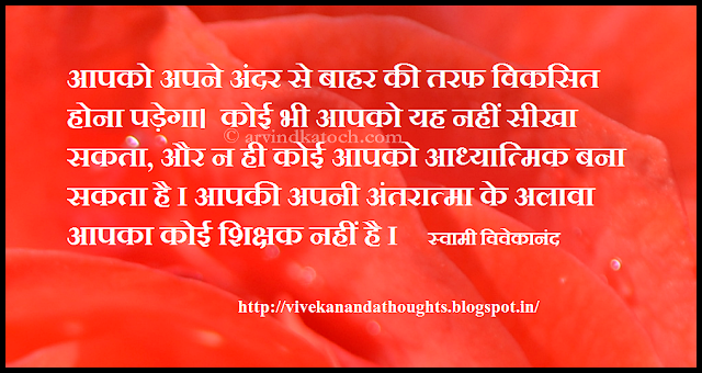 Vivekananda, grow, teach, spiritual, soul, Hindi Thought, Quote