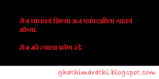 marathi mhani starting from ra5