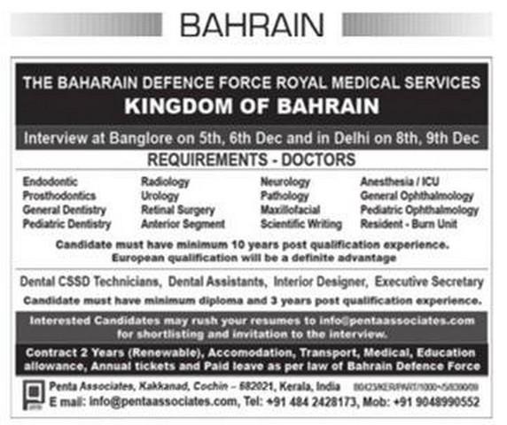 Bahrain Defence Force BDF Urgent Job Recruitment