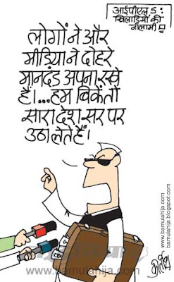 ipl, IPL 5 Cartoon, indian political cartoon, corruption cartoon, Media cartoon