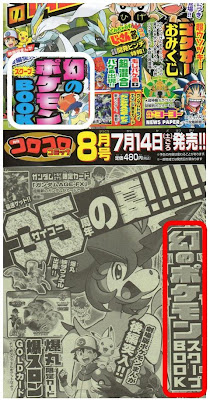 Next CoroCoro Aug 2012 Trailer AAPF Report