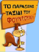 Μαθαίνω τη γλώσσα μου: