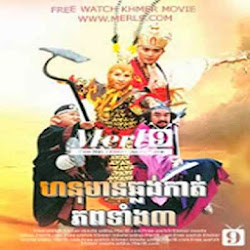 [ Movies ] Hak Nouman Chhlorng Kat Php Teang 3 - Khmer Movies, chinese movies, Series Movies