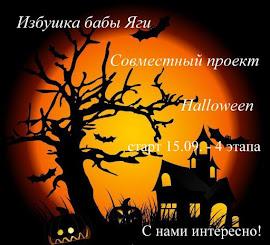 СП Halloween. 1 этап.