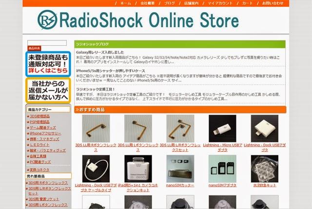 ラジオショックオンラインストア