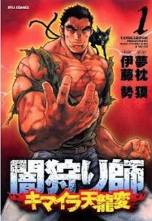 闇狩り師 キマイラ天龍変 01-02巻