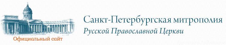 Митрополия С-Пб