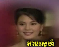 [ Movies ]  - តាមស្នេហ៍គ្មានថ្ងៃបញ្ចប់- Movies, Thai - Khmer, Series Movies - [ 58 part(s) ]