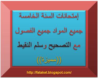 نماذج امتحانات في اللغة والرياضيات س5 44.PNG