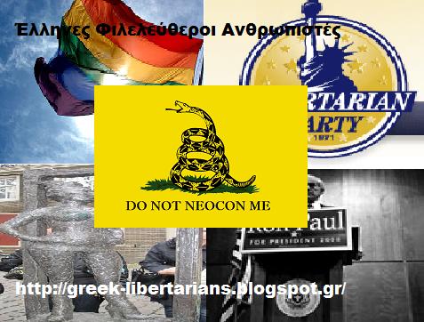 Έλληνες Φιλελεύθεροι - Ανθρωπιστές ....