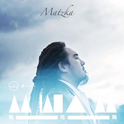 Matzka新專輯【東南美 Vu Vu Reggae】預購 哪裡買