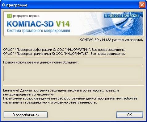 Компас 3d v14 х32 торрент