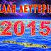 2015 ΚΑΛΗ ΧΡΟΝΙΑ - 2015 ΚΑΛΗ ΛΕΥΤΕΡΙΑ !!!