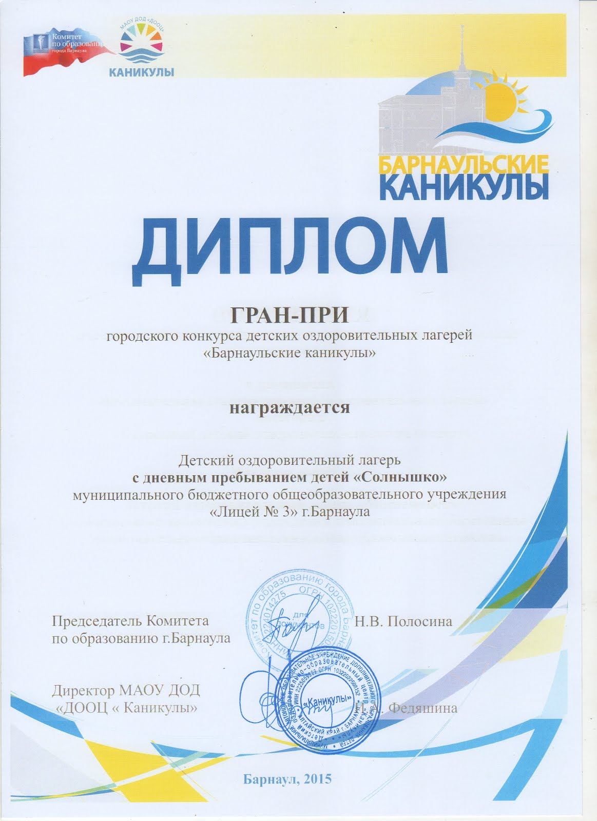 ГРАН-ПРИ 2015 г