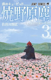 [長谷川智広] 恋のキューピッド 焼野原塵 第01-03巻