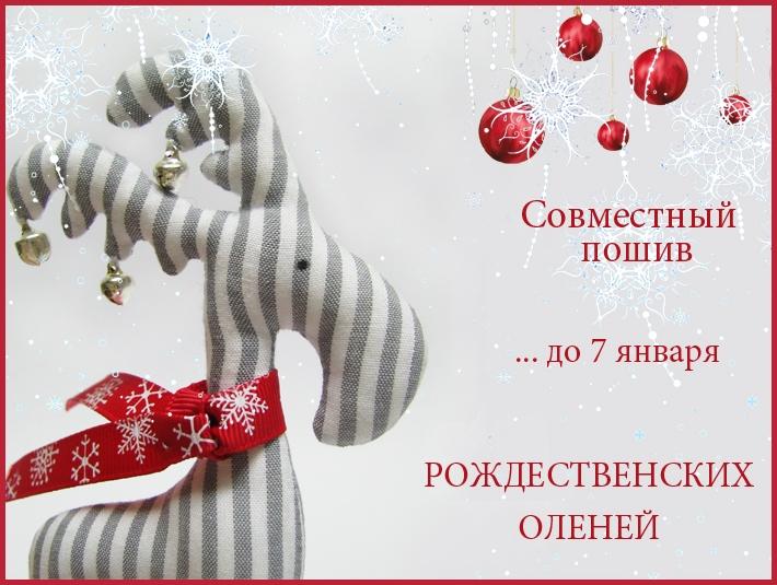 совместный пошив рождественских оленей