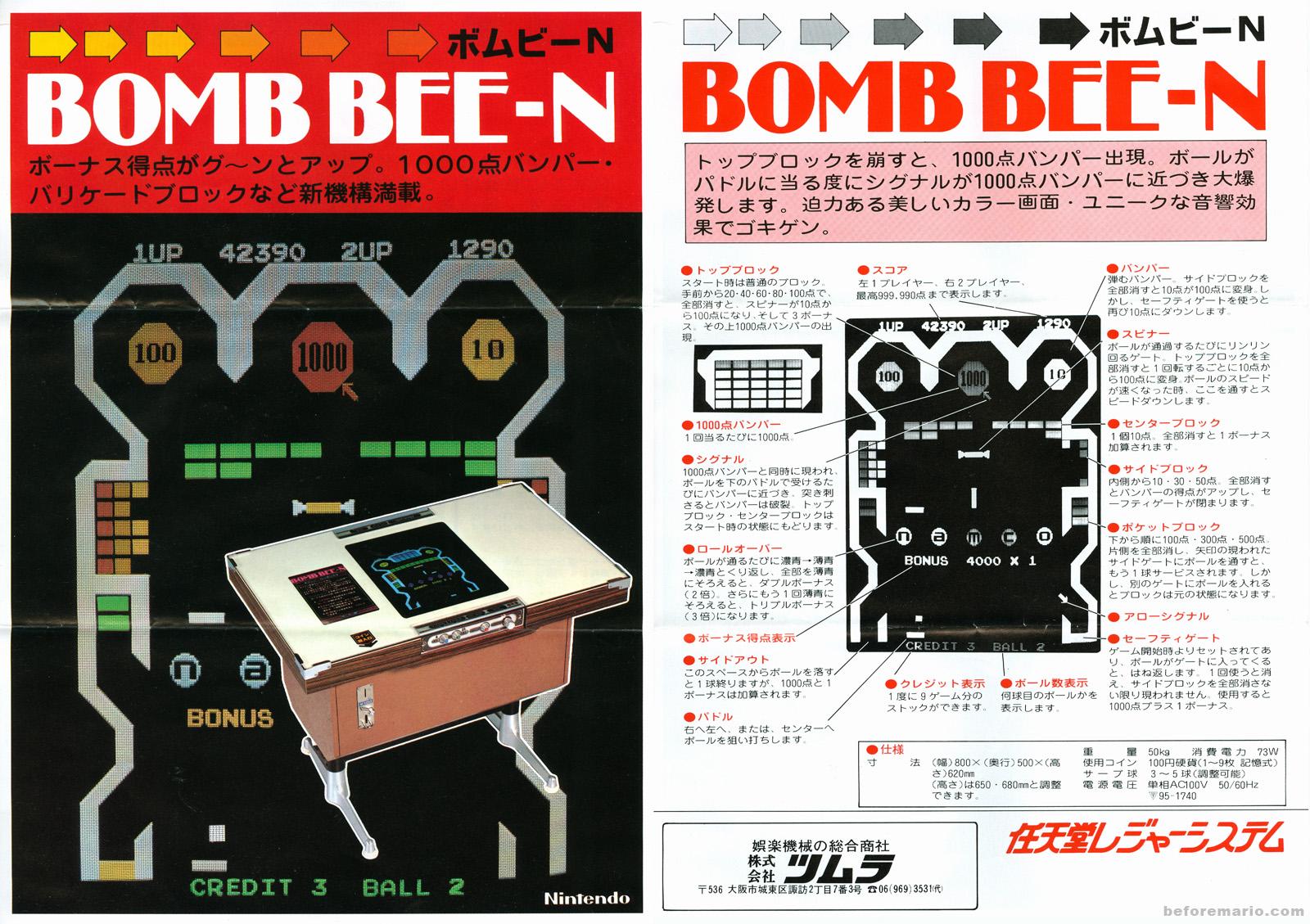 arcade bomb the visitor 1979