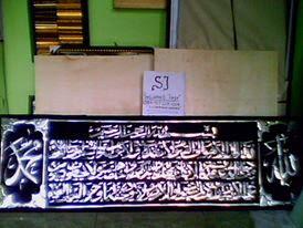 kaligrafi bahan kuningan dan almunium