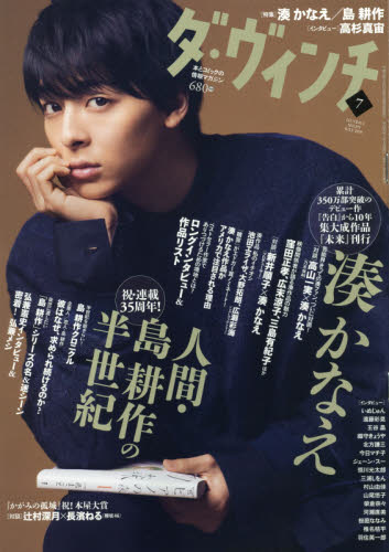 【new!】『ダ・ヴィンチ』7月号